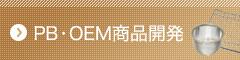 PB・OEM商品開発