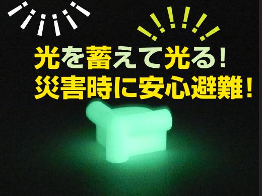 光るコーナークッション(コーナー用)の画像