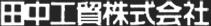 田中工貿株式会社