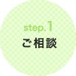 step1.ご相談