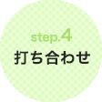 step4.打ち合わせ