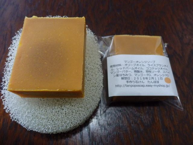 マンゴーオレンジソープの画像