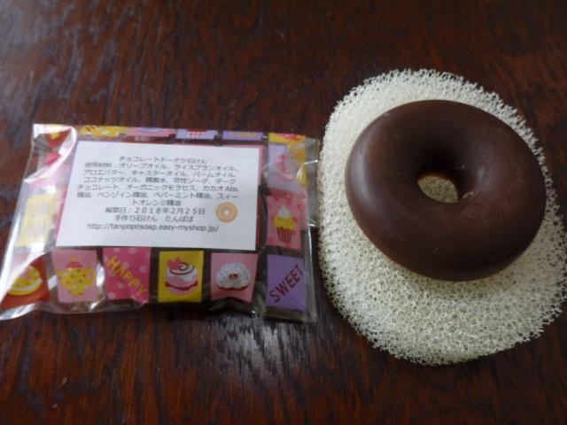 チョコレートドーナツ石けんの画像