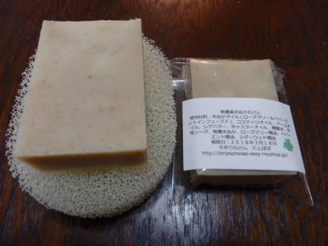 無農薬米ぬか石けんの画像
