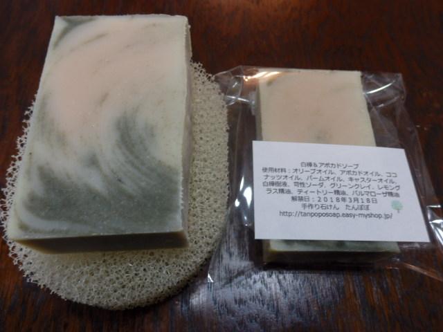 白樺&アボカドソープの画像