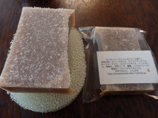 キッチンソープ(ストロベリーの香り)の画像