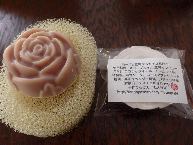 手作り石けん たんぽぽ ローズ&紫根マルセイユ