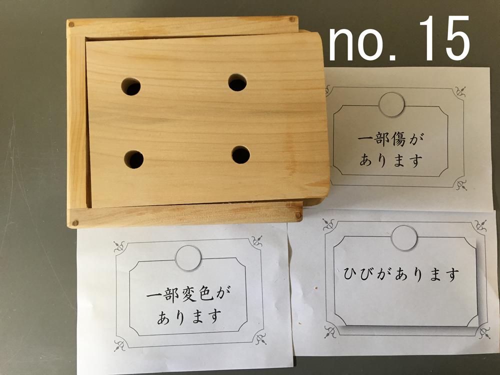小サイズ温浴箱 ディスカウント 限定規格外品 NO.15の画像