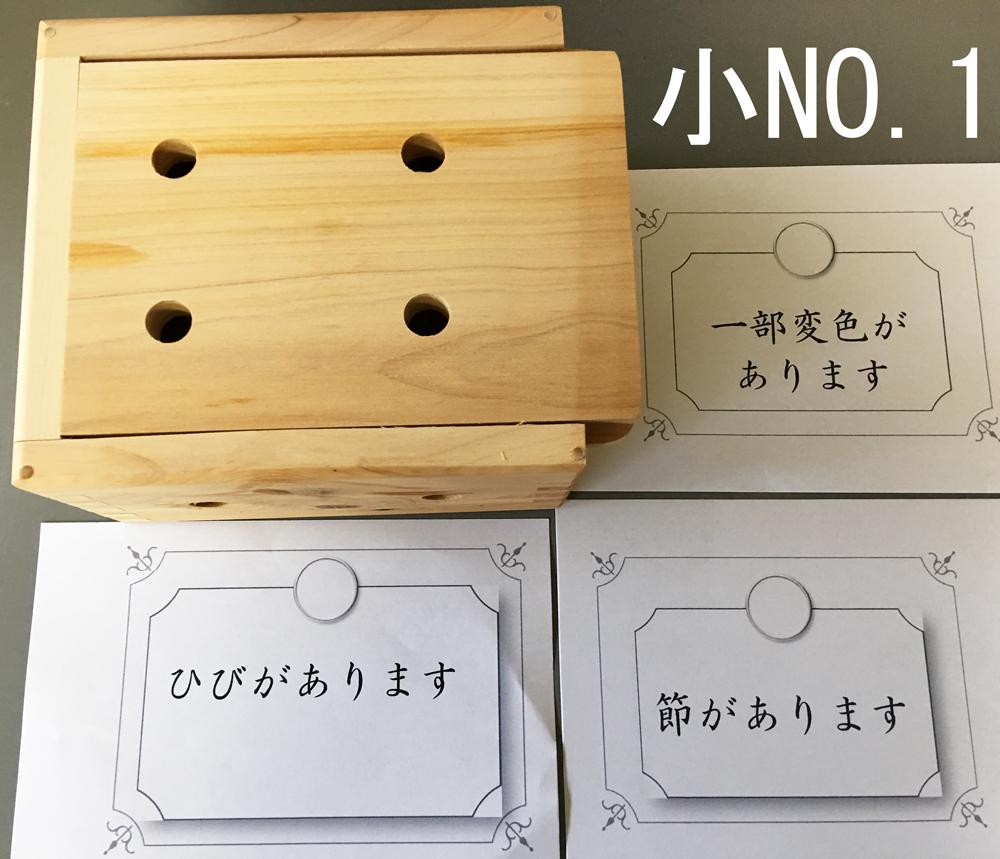小サイズ温浴箱 ディスカウント 限定規格外品 NO.1の画像