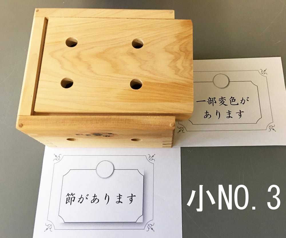 小サイズ温浴箱 ディスカウント 限定規格外品 NO.3画像