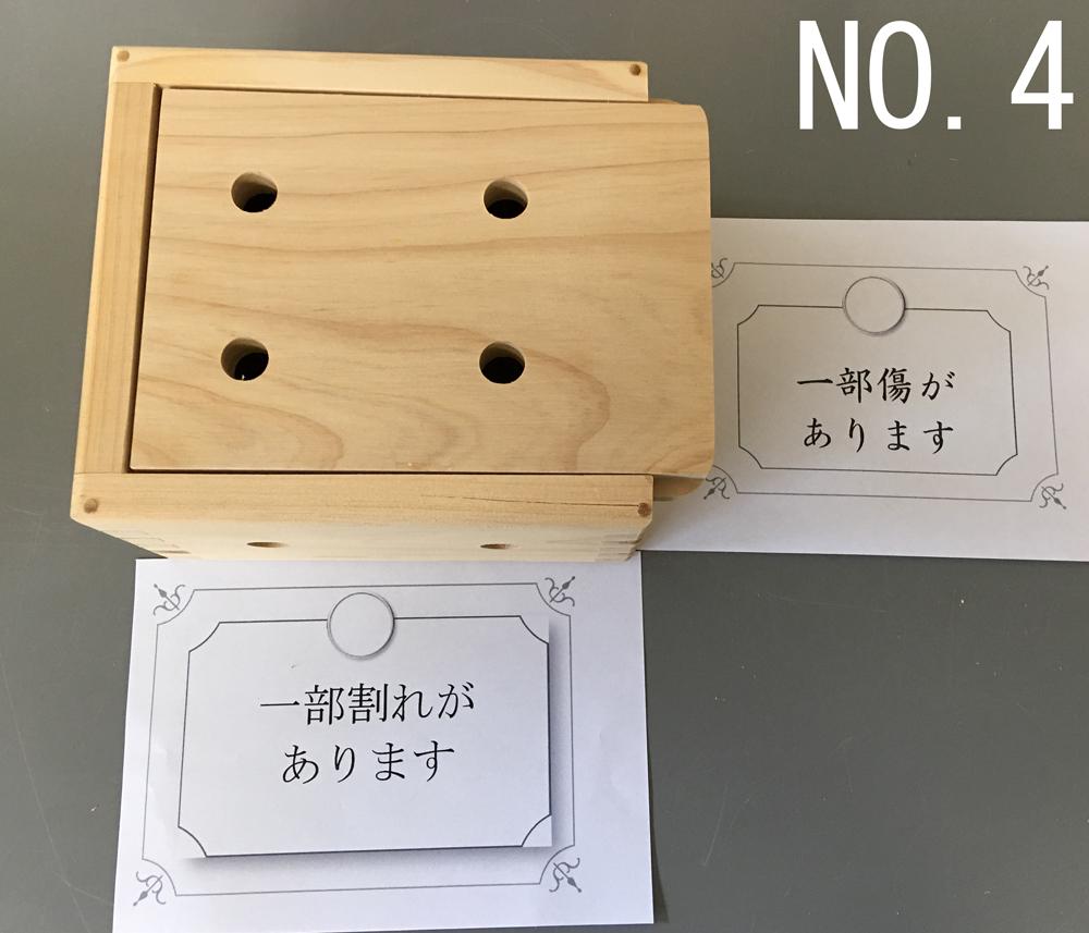 小サイズ温浴箱 ディスカウント 限定規格外品 NO.4の画像