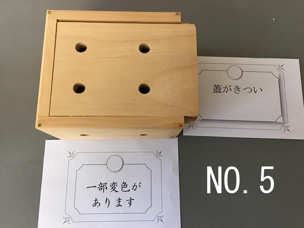 小サイズ温浴箱 ディスカウント 限定規格外品 NO.5の画像