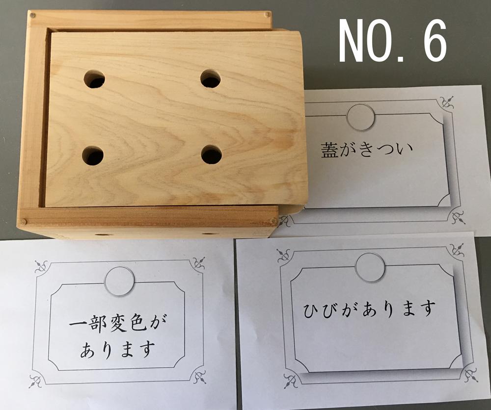 小サイズ温浴箱 ディスカウント 限定規格外品 NO.6の画像