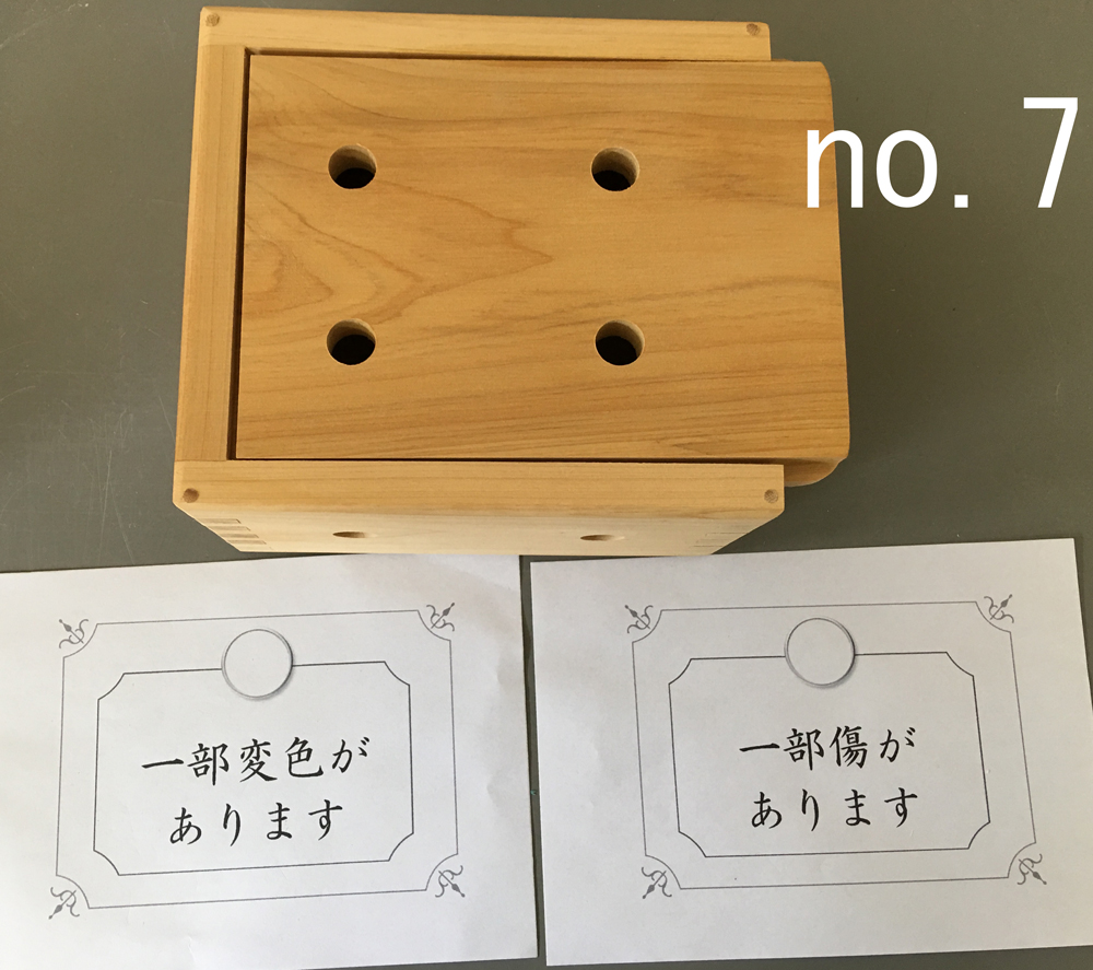 小サイズ温浴箱 ディスカウント 限定規格外品 NO.7画像