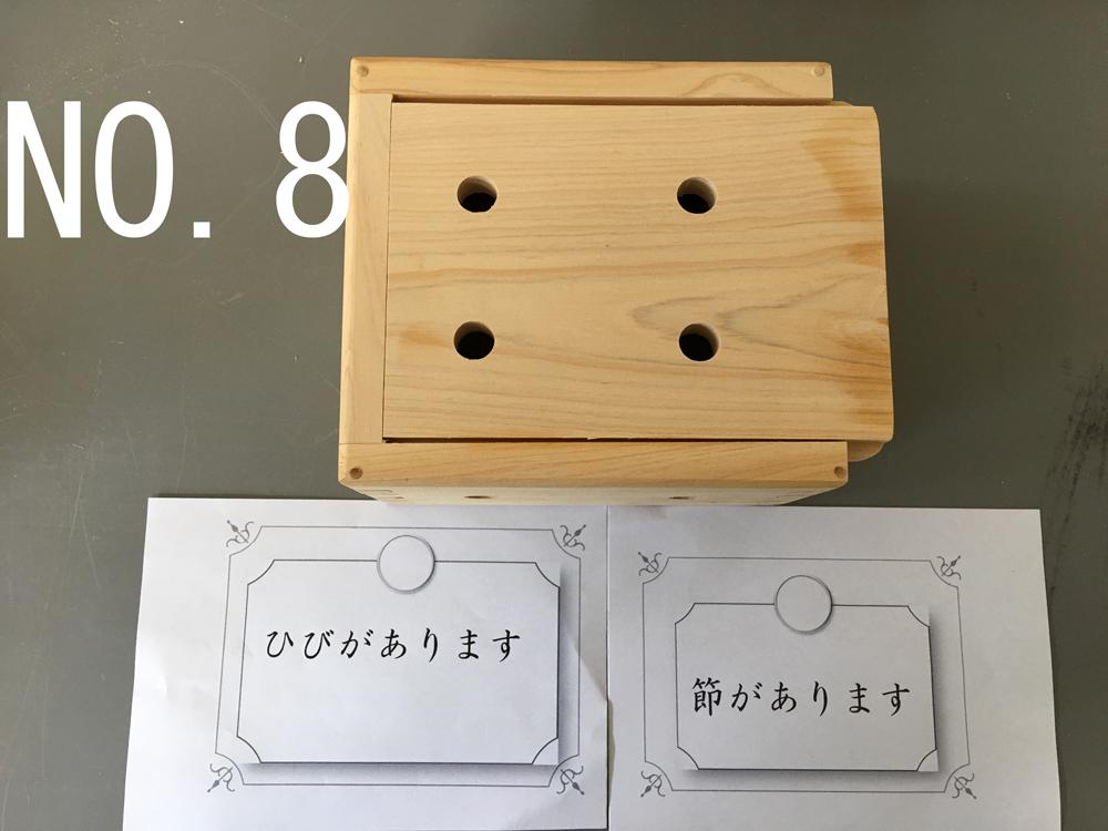 小サイズ温浴箱 ディスカウント 限定規格外品 NO.8の画像