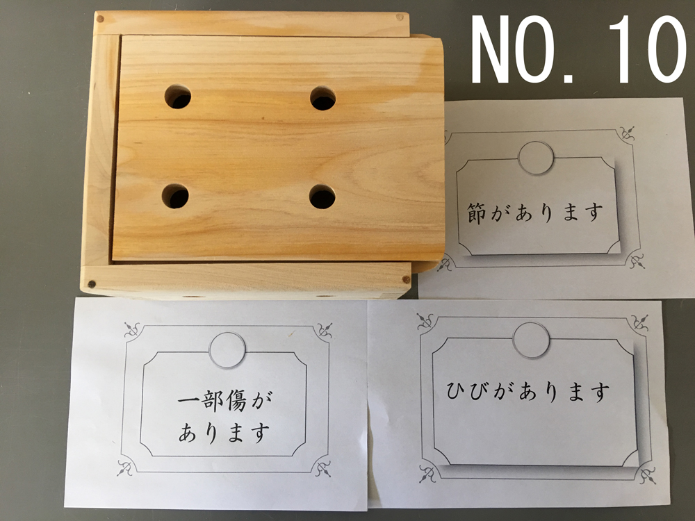 小サイズ温浴箱 ディスカウント 限定規格外品 NO.10画像