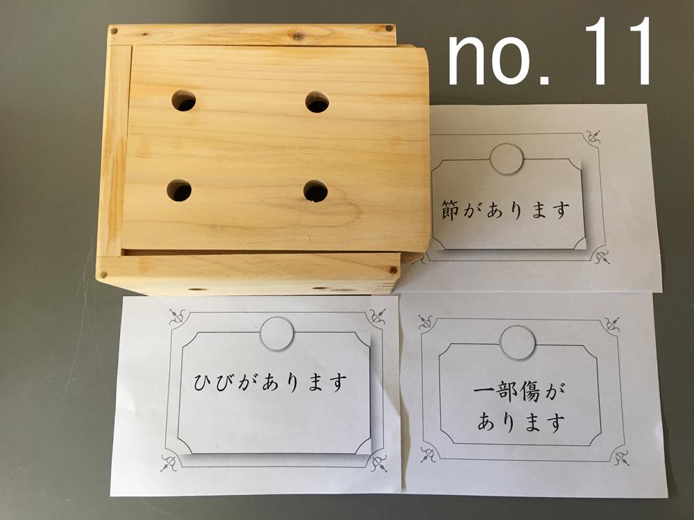 小サイズ温浴箱 ディスカウント 限定規格外品 NO.11画像