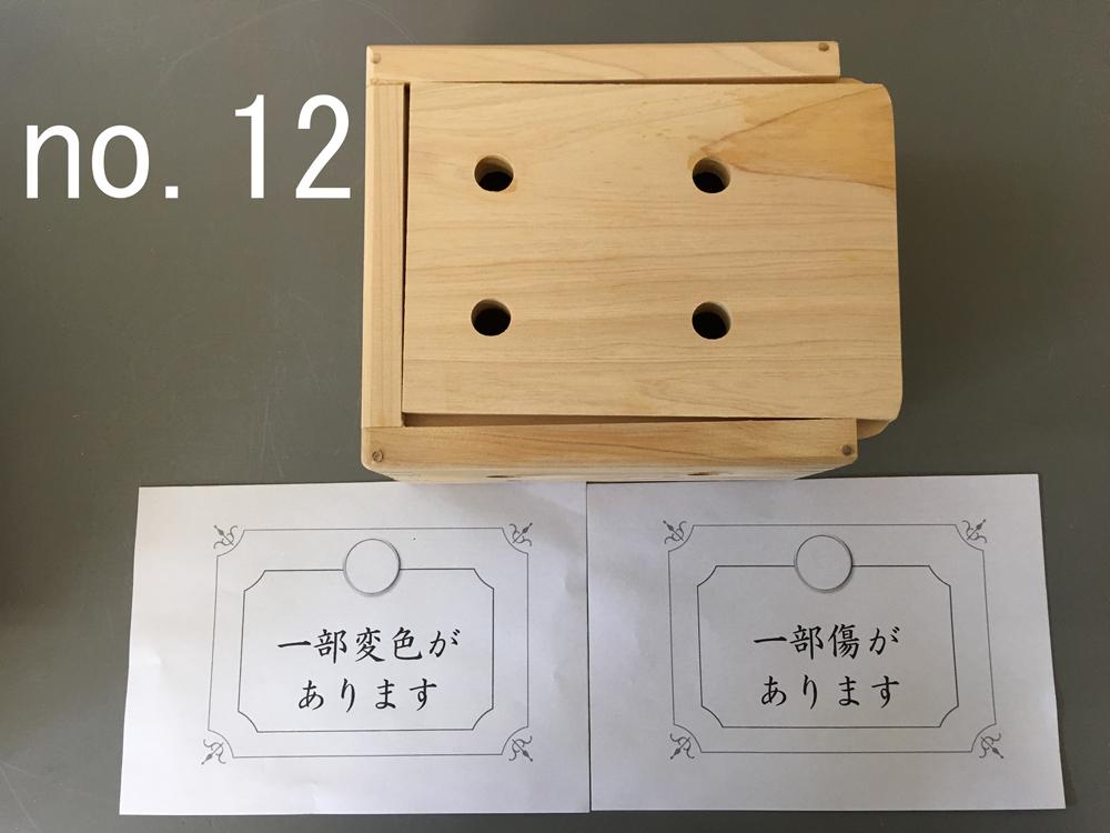 小サイズ温浴箱 ディスカウント 限定規格外品 NO.12画像