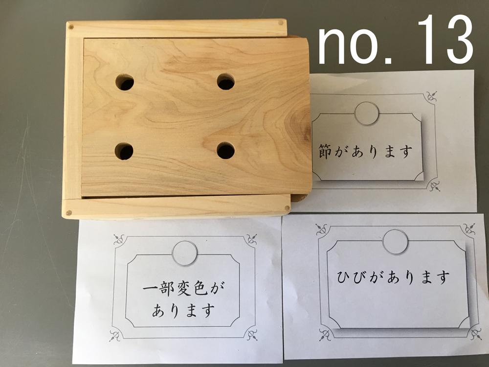 小サイズ温浴箱 ディスカウント 限定規格外品 NO.13の画像