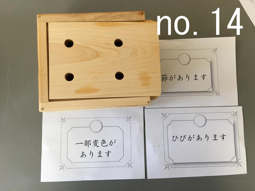 小サイズ温浴箱 ディスカウント 限定規格外品 NO.14の画像