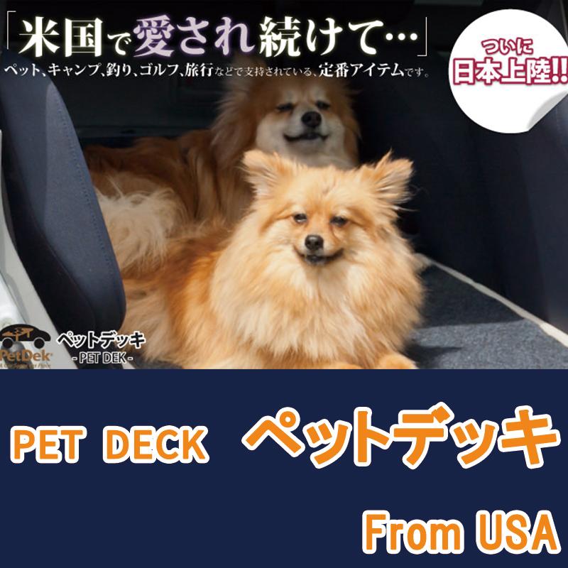 ペットデッキ -PET DEK-画像