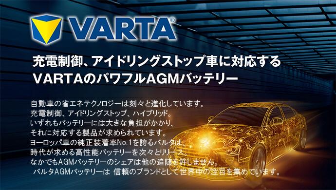 VARTAバッテリー,968MOTORING,小野島聡,渡邊里詩亜