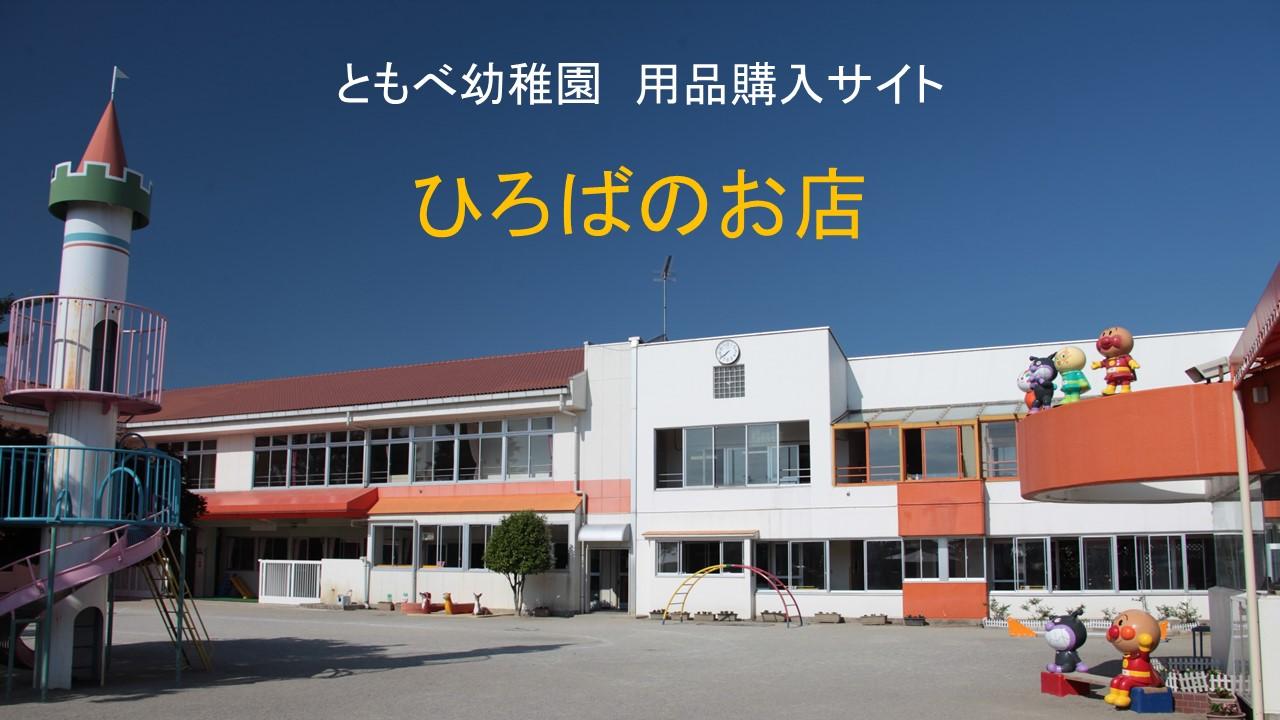 ともべ幼稚園用品購入サイト「ひろばのおみせ」