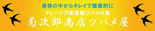 菊次郎商店ツバメ屋