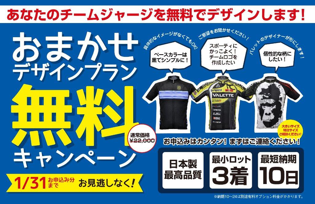 チームジャージ作成応援!3大キャンペーン!!  【VALETTE ORDER MADE WEAR】の画像