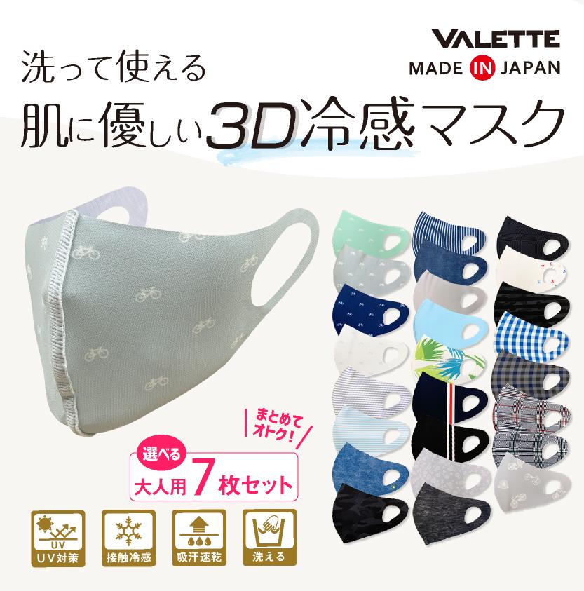 肌に優しいマスク(選べる7枚セット)画像