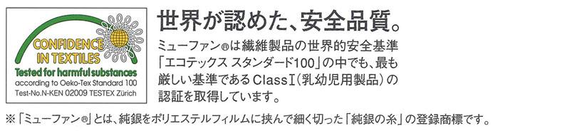 メッシュ素材5