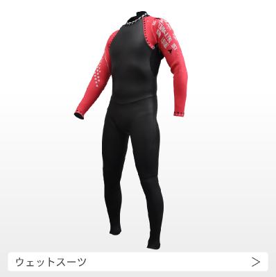 ウエットスーツの画像
