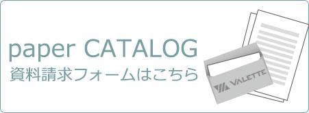 ペーパーカタログ/資料請求