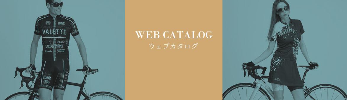 ウェブカタログ
