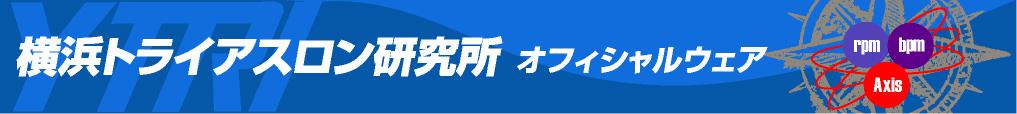 横浜トライアスロン研究所