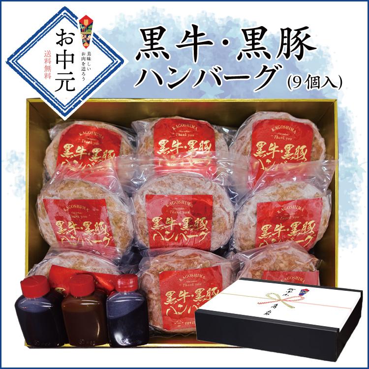 特製手ごねハンバーグ×9個セット 鹿児島黒毛和牛(経産牛)×かごしま黒豚画像