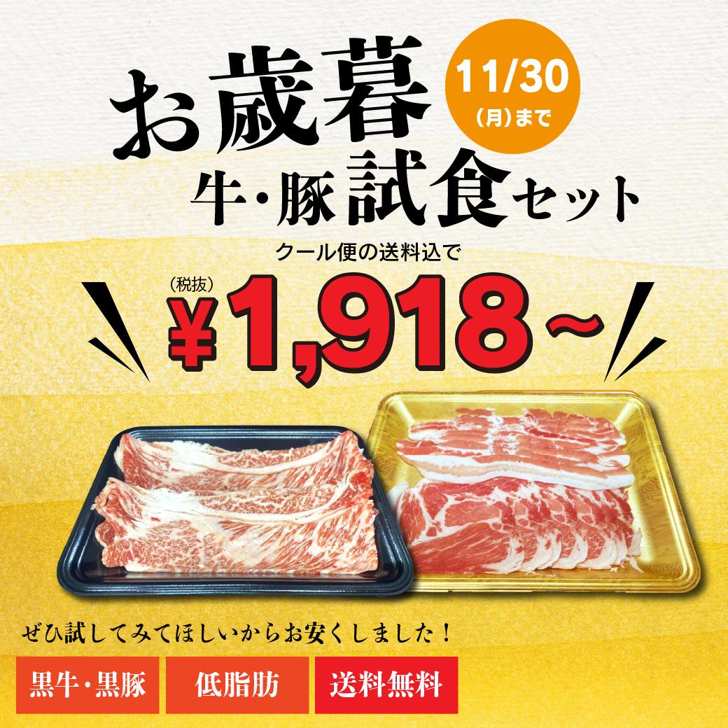 【すごくお得】お歳暮前のお肉試食セット鹿児島黒毛和牛経産牛画像