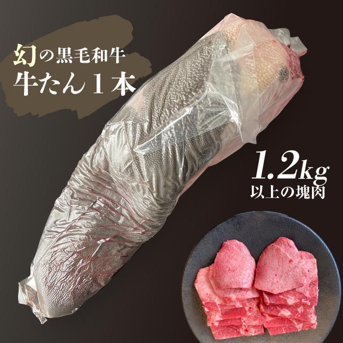 【塊肉 ブロック肉】 牛たん 黒毛和牛 1.2kg以上 業務用 自分で切りたい方へ 画像