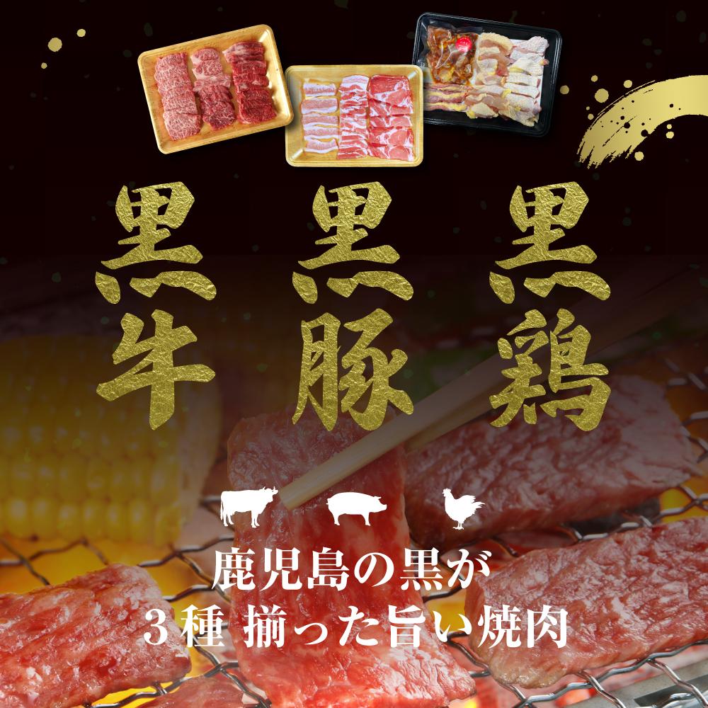 鹿児島産黒毛和牛・かごしま黒豚・黒薩摩鶏のBBQセット画像