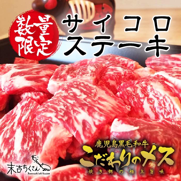 鹿児島産黒毛和牛 経産牛雌 サイコロステーキ画像