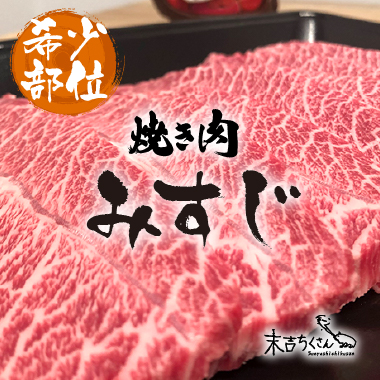 鹿児島産黒毛和牛 経産牛雌 みすじ焼き肉画像