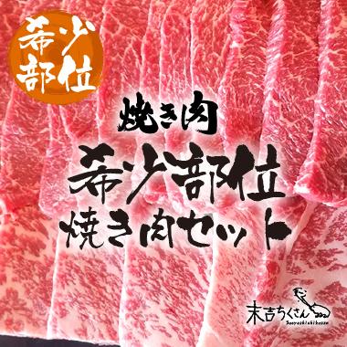 鹿児島産黒毛和牛 経産牛雌 希少部位焼き肉セット画像