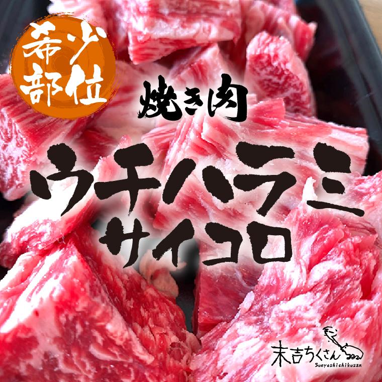 鹿児島産黒毛和牛 経産牛雌 ウチハラミサイコロ画像