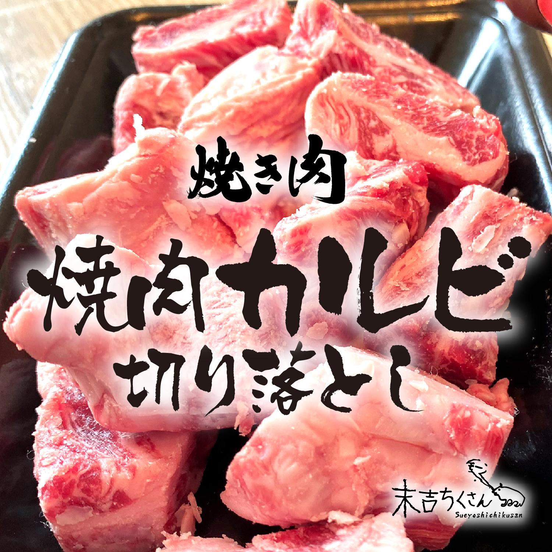 鹿児島産黒毛和牛 経産牛雌 焼肉用カルビ切り落とし画像