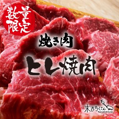 鹿児島産黒毛和牛 経産牛雌 ヒレ焼肉画像