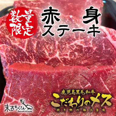 鹿児島産黒毛和牛 経産牛雌 赤身ステーキ 画像