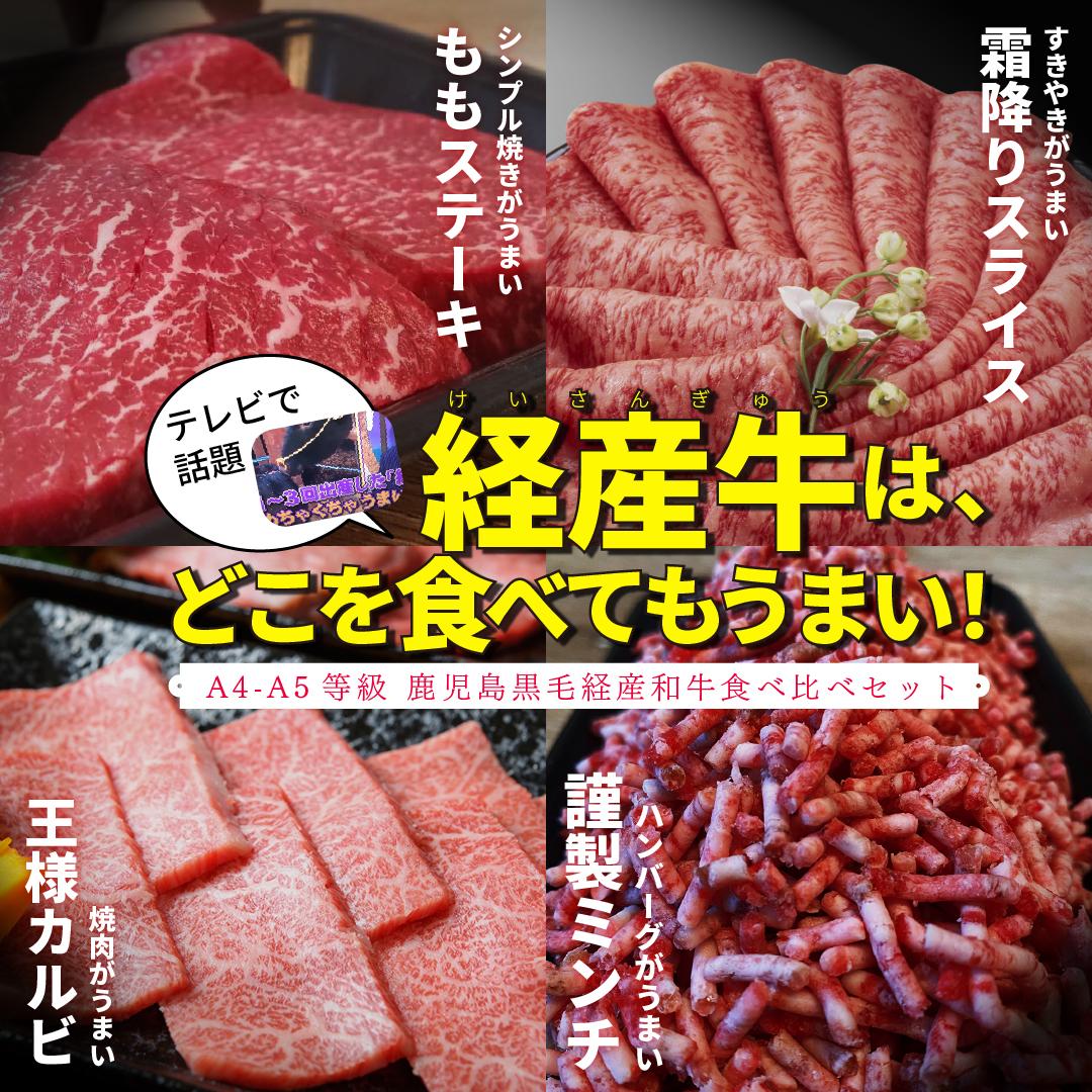 鹿児島黒毛和牛(経産牛)4部位食べ比べセット画像