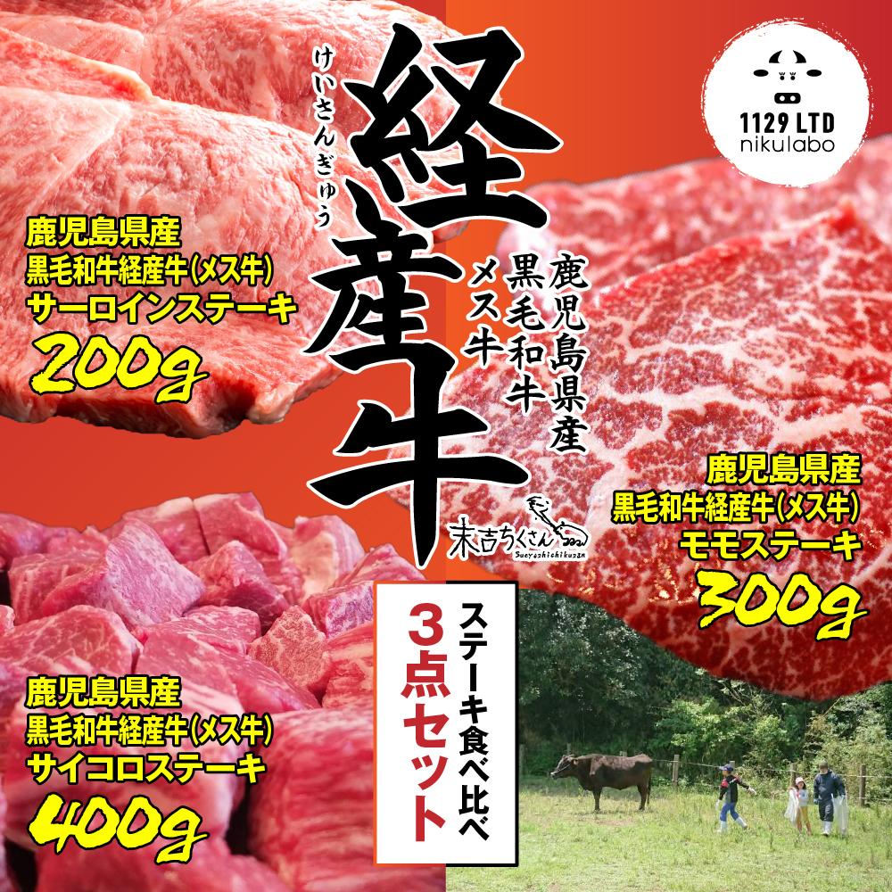 鹿児島黒毛和牛(経産牛)ステーキ食べ比べ3点セット画像