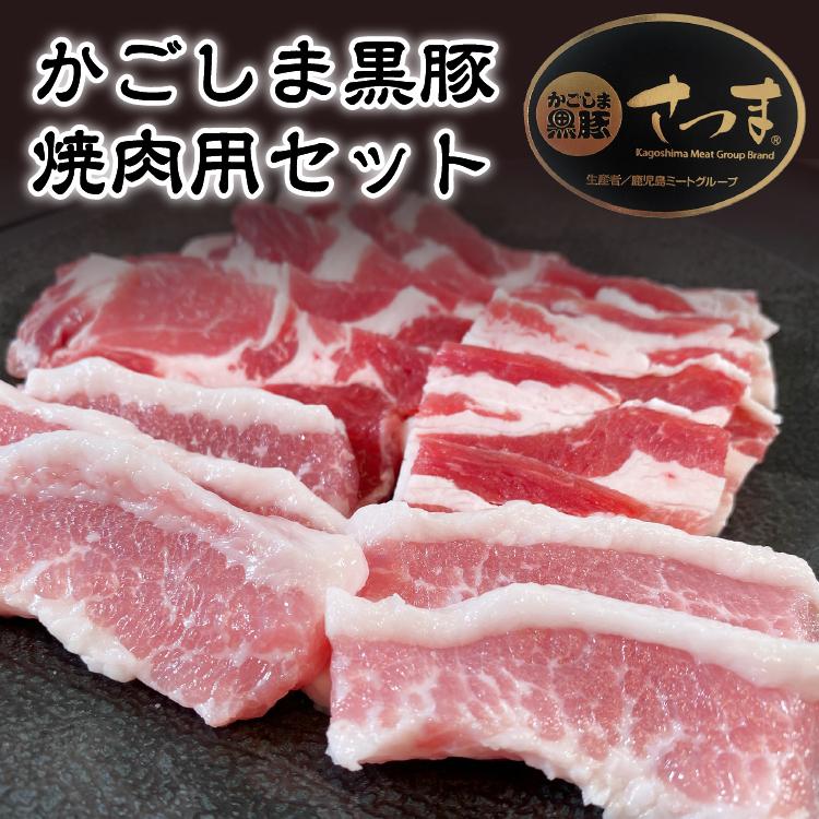かごしま黒豚 焼肉セット 750g画像