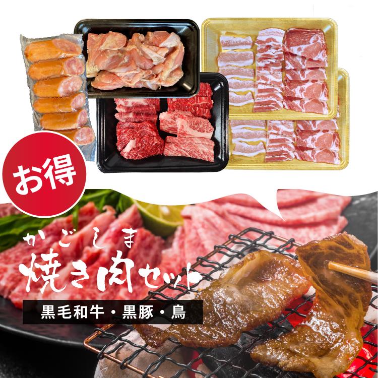 かごしま焼き肉セット 鹿児島黒毛和牛(経産牛)&かごしま黒豚 1kg画像
